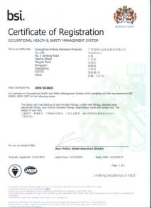 OHS18001认证证书