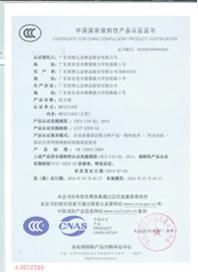 中国国家强制性产品认证证书 防火锁