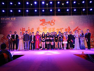 2018年坚朗春节联欢晚会