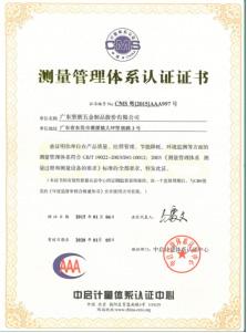 ISO10012認證證書