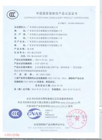 中國國家強制性產品認證證書 防火鎖