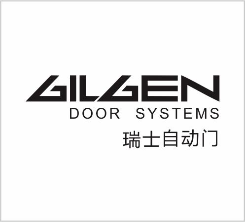 瑞士Gilgen門系統公司