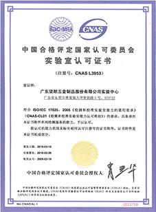 CNAS證書(中文)1.jpg